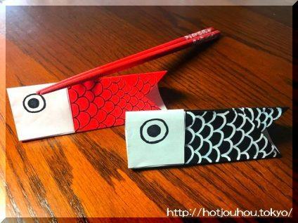 端午の節句こいのぼりの箸置きの折り紙