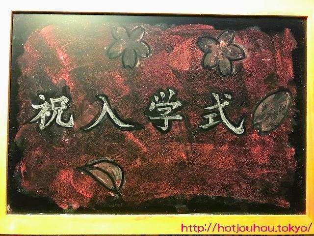 入学式の黒板アート