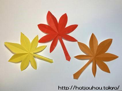 折り紙で落ち葉の切り方
