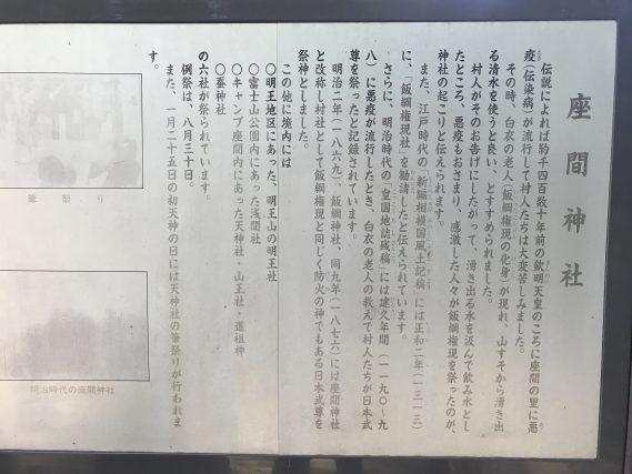 座間神社 (43)