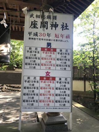 座間神社 (42)