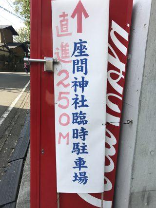 座間神社 (2)