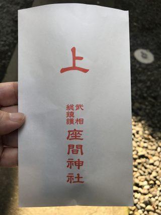 座間神社 (30)