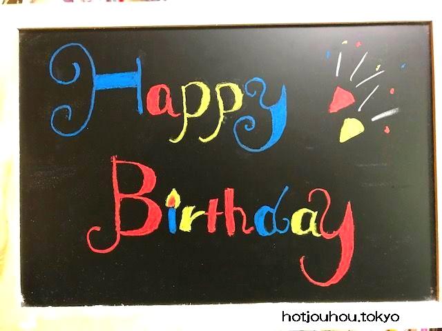 黒板アートで誕生日happy Birthdayの文字の書き方 暮らしの情報局
