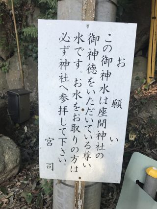 座間神社 (5)