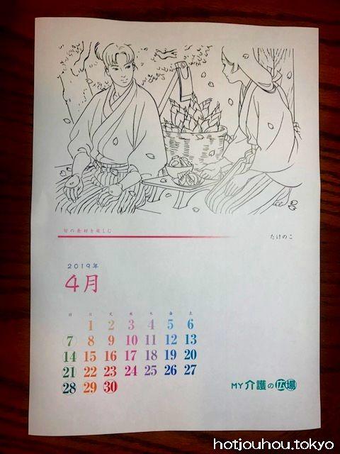 高齢者の塗り絵カレンダー2019年版無料サイトと手順を図解で説明