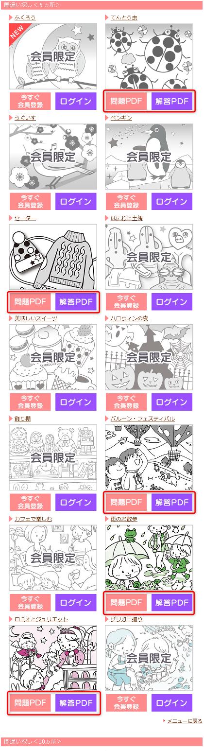 【間違い探し】無料大人向けプリント!印刷できるサイト~本 ...