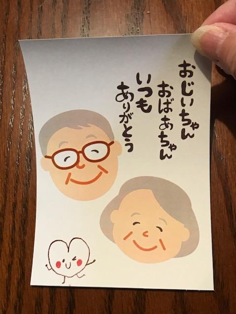 敬老の日のメッセージカード