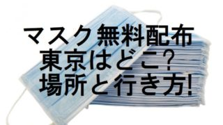 マスク,無料配布,東京,場所,行き方,アクセス