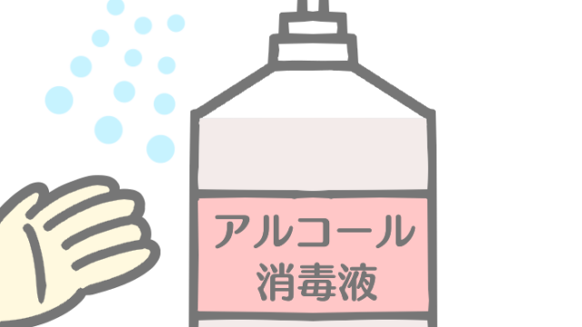 アルコール消毒液,アルコールスプレー,次亜塩素酸水,売り切れ,いつまで,買える,新型コロナウイルス,除菌スプレー,手ピカジェル,除菌シート,楽天市場,毎日更新,代用,手作り,方法
