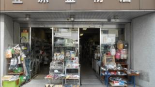 六本木,ミッドタウン,昭和,金物屋,立原金物店,場所,どこ,坂上&指原のつぶれない店