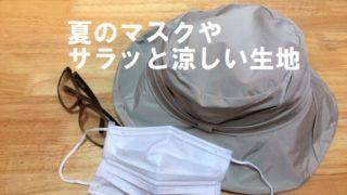 夏,マスク,涼しい,生地,日焼け止め,UV,手作り,方法
