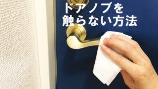 ドアノブ,触らない方法,アイデア,商品,グッズ,エレベーターのボタン, つり革,手すり,吊り手,対処法,新型コロナウイルス