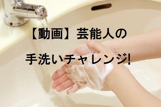 木村 拓哉 手洗い