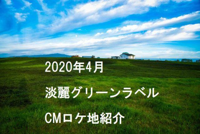 2020年,4月,淡麗グリーンラベル,CM,ロケ地,どこ,撮影,多部未華子,あいみょん,曲