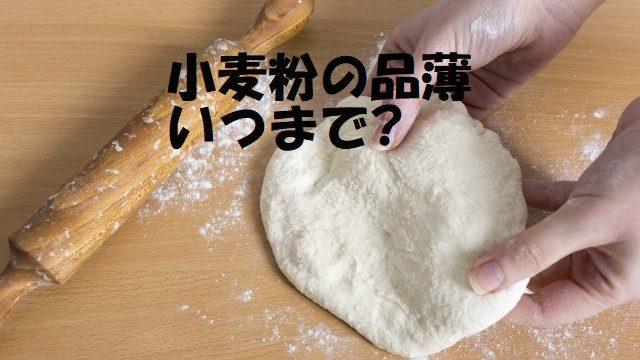 小麦粉,品薄,いつまで,ホットケーキミックス,スーパー,品切れ,理由,緩和,代用,米粉,てんぷら粉,片栗粉,おからパウダー,大豆パウダー,ベーキングパウダー