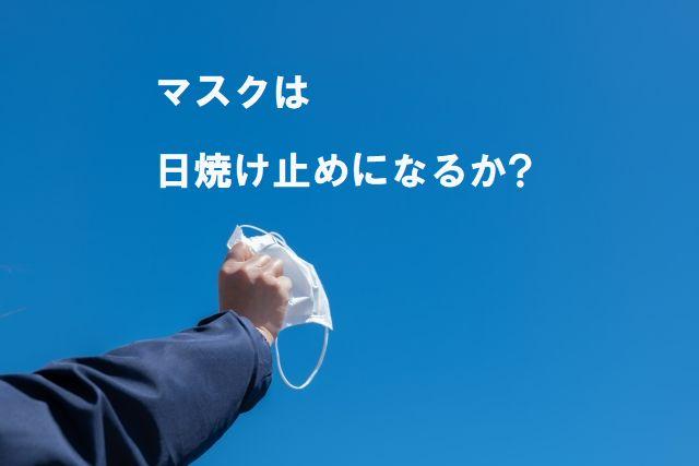 マスク,日焼け止めになる,日焼け止めクリーム,紫外線カット,方法,効果的,焼かない,UVマスク