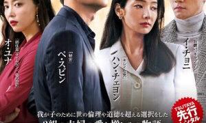 韓国ドラマ,神との約束,ネットフリックス,Hulu,U-NEXT,配信, 無料,視聴,動画配信サービス,VOD