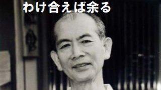 相田みつを,うばい合えば足らぬ わけ合えば余る,英語,意味,名言,相田みつを美術館,グッズ