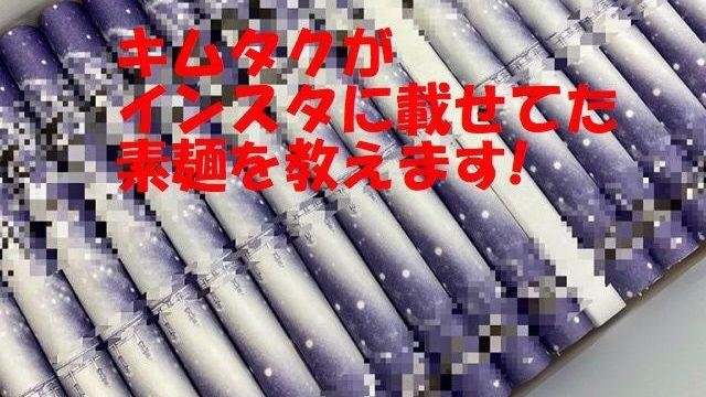キムタク,木村拓哉,インスタ,素麺,愛用,納豆,わさび,三輪素麺,天の川
