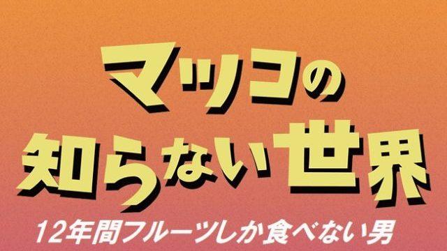 12年間,フルーツしか食べない男,中野瑞樹,結婚相手,誰,顔,マツコの知らない世界SP,2020年10月