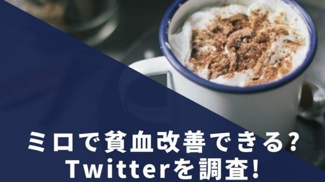 ミロ,貧血,改善,Twitter,ツイッター,ミロ,効果,つぶやき,評判