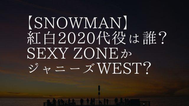 紅白歌合戦,2020,Snowman,代役,代わり,候補,誰,SexyZone,セクゾ,出場,ピンチヒッター, 繰り上げ,NHK,検討