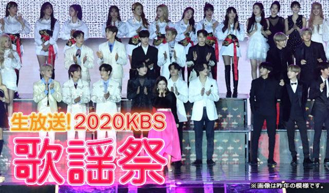 KBS歌謡祭,2020,KBS歌謡大祝祭,再放送,生放送,視聴方法,出演者,見どころ,日本語字幕,KPOP,韓国,年末