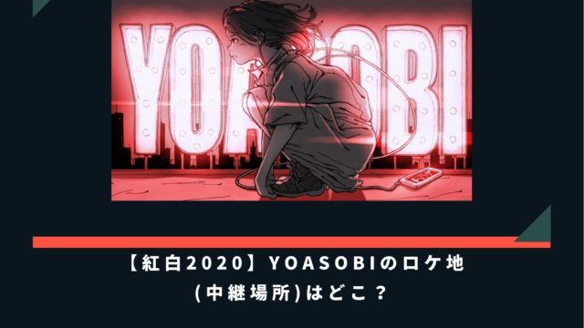 紅白2020,YOASOBI,ロケ地,中継場所,どこ,地図,アクセス, セット,埼玉県,本棚,図書館